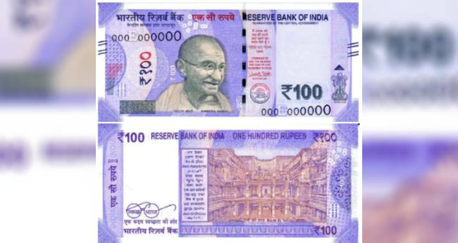 RBI announces New Rs. 100 note along with its features